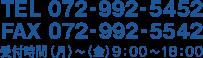 TEL 072-992-5452 FAX 072-992-5542 受付時間(月)~(金) 9:00~18:00