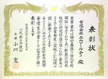 表彰状200411