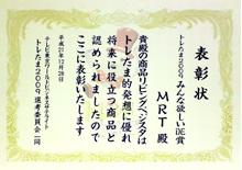 表彰状200912
