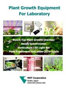 horticulture-catalog