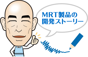 MRT製品の開発ストーリー